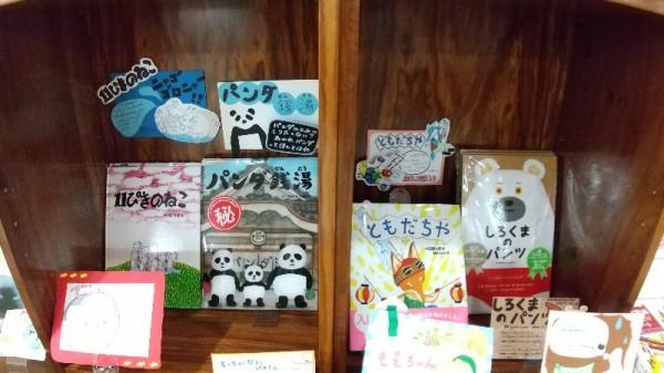 喜久屋書店8月⑥