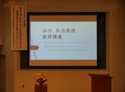 最終講義5